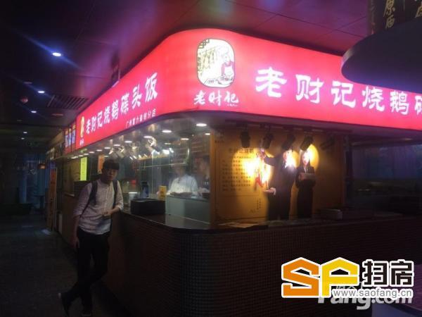珠江新城配套餐饮铺,随时看铺,现场人流大