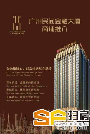 广州民间金融大厦 扫房网