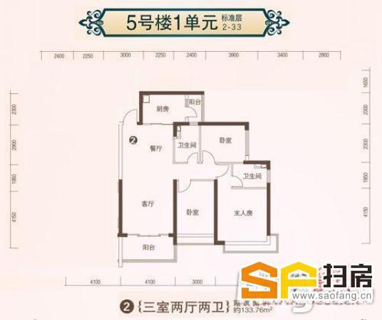 恒大5号楼三居室 全阳面户型 马上下本