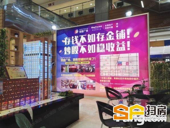 荣盛城市广场 五证齐全 开业旺铺 实力开发商 火热认购中。。