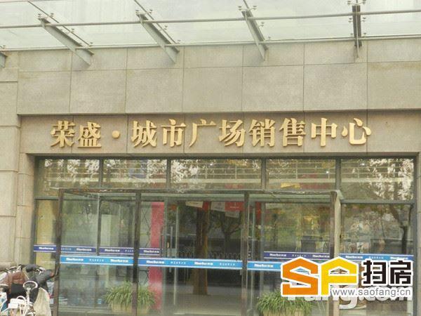 石家庄-荣盛城市广场 总价20万起 交4万抵8万活动