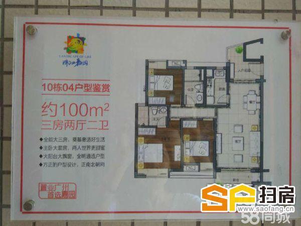珠江嘉园 地铁口物业 实用大三房 周边楼盘对比的洼谷 价格相对