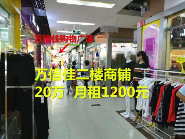 商业街 万信佳购物商场旺铺出售!仅售20万!