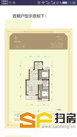 (出售) 润江臻园 小三室99平 55万 首付50%