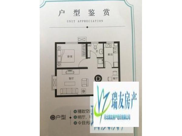中心区,低于市场价,南 毛坯 新都汇 石家庄 65.0, 0.0万元 1房 61.0m²
