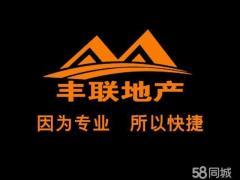 (出售) 【丰联地产】风荷丽景--毛坯高层黄金6楼急售