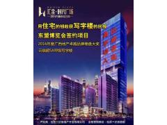 桂林新地标,五A级写字楼,名企入驻,座享收益