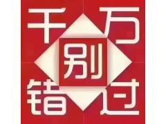 南湖塘国有转让占地60方6层半售205万